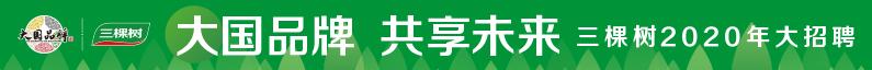 三棵树涂料股份有限公司招聘信息