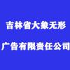 吉林省大象无形广告有限责任公司
