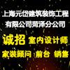 上海元岱建筑装饰工程有限公司菏泽分公司