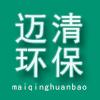 湖南迈清环保科技股份有限公司