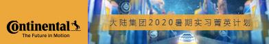 大陆投资(中国)有限公司招聘信息