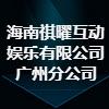 海南祺曜互動娛樂有限公司廣州分公司