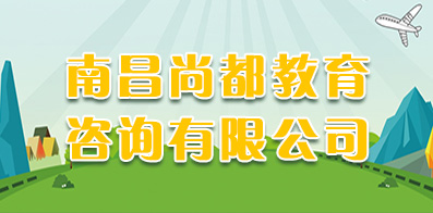 南昌尚都教育咨询有限公司