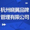 杭州晓翼品牌管理有限公司