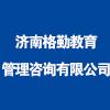 济南格勤教育管理咨询有限公司