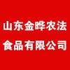 山东金晔农法食品有限公司