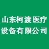 山东柯渡医疗设备有限公司