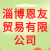 淄博恩友贸易有限公司