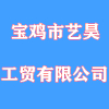 宝鸡市艺昊工贸有限公司