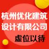 杭州优化建筑设计有限公司