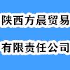 陕西方晨贸易有限责任公司