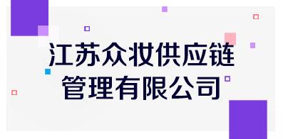 江苏众妆供应链管理有限公司