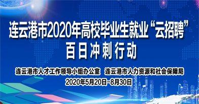 连云港市人才服务中心招聘信息