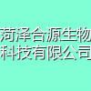菏泽合源生物科技有限公司