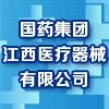 国药集团江西医疗器械有限公司