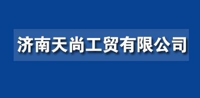 济南天尚工贸有限公司