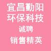 宜昌勤阳环保科技有限公司