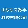 山东东禾数字科技有限公司