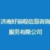 济南好前程信息咨询服务有限公司