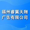 福州睿翼天翔广告有限公司