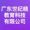 廣東世紀曉教育科技有限公司