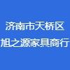 济南市天桥区旭之源家具商行