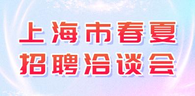 上海市人才服务中心