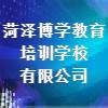 菏泽博学教育培训学校有限公司