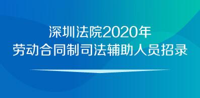 广东省深圳市中级人民法院