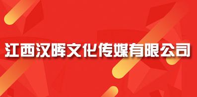 江西汉晖文化传媒有限公司