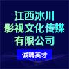 江西冰川影視文化傳媒有限公司