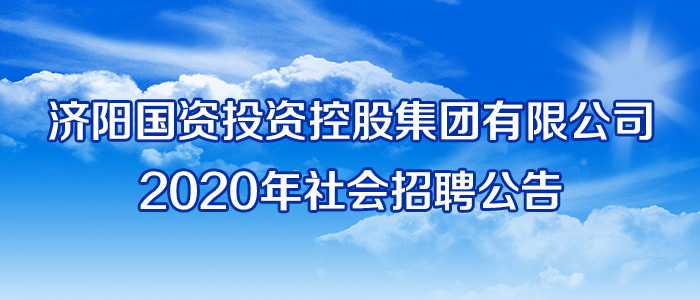 https://special.zhaopin.com/Flying/Society/20200602/52525898_10404541_ZL29170/