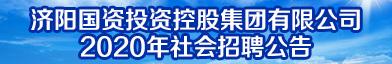 济阳国资投资控股集团有限公司招聘信息