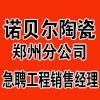 杭州諾貝爾陶瓷有限公司鄭州分公司