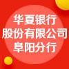 華夏銀行股份有限公司阜陽分行