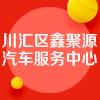 川汇区鑫聚源汽车服务中心