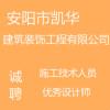 安阳市凯华建筑装饰工程有限公司