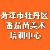 菏泽市牡丹区番茄苗美术培训中心