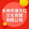 永州市漫天红文化传媒有限公司