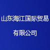 山東海江國際貿易有限公司