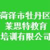 菏澤市牡丹區萊思特教育培訓有限公司