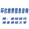 河南環優教育信息咨詢有限公司