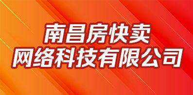 南昌房快賣網絡科技有限公司
