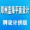 鄭州藍海平面設計有限公司
