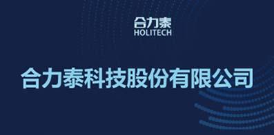合力泰科技股份有限公司