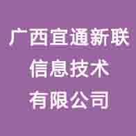 廣西宜通新聯信息技術有限公司