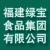 福建綠寶食品集團有限公司