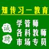 河南知傳習一教育科技有限公司
