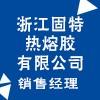 浙江固特熱熔膠有限公司