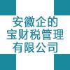 安徽企的寶財稅管理有限公司